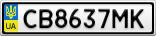 Номерной знак - CB8637MK