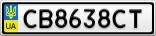 Номерной знак - CB8638CT