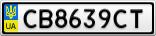 Номерной знак - CB8639CT