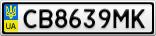 Номерной знак - CB8639MK