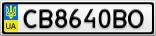 Номерной знак - CB8640BO