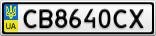 Номерной знак - CB8640CX