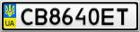 Номерной знак - CB8640ET