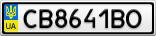 Номерной знак - CB8641BO