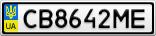 Номерной знак - CB8642ME
