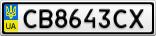Номерной знак - CB8643CX