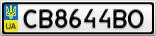Номерной знак - CB8644BO