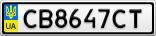 Номерной знак - CB8647CT