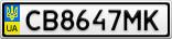 Номерной знак - CB8647MK