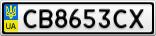 Номерной знак - CB8653CX