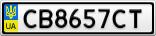 Номерной знак - CB8657CT