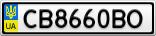 Номерной знак - CB8660BO