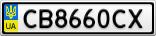 Номерной знак - CB8660CX