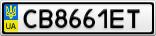 Номерной знак - CB8661ET