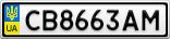 Номерной знак - CB8663AM