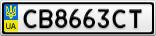 Номерной знак - CB8663CT