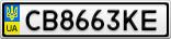 Номерной знак - CB8663KE