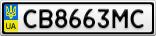 Номерной знак - CB8663MC