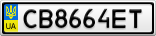 Номерной знак - CB8664ET