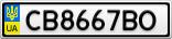 Номерной знак - CB8667BO