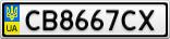 Номерной знак - CB8667CX