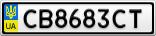 Номерной знак - CB8683CT
