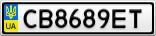 Номерной знак - CB8689ET