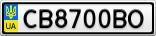 Номерной знак - CB8700BO