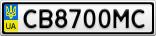 Номерной знак - CB8700MC