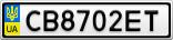Номерной знак - CB8702ET