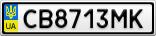 Номерной знак - CB8713MK