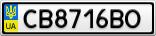 Номерной знак - CB8716BO