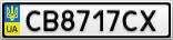 Номерной знак - CB8717CX