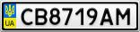 Номерной знак - CB8719AM