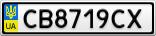 Номерной знак - CB8719CX