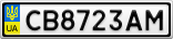 Номерной знак - CB8723AM