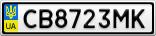 Номерной знак - CB8723MK