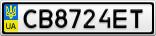 Номерной знак - CB8724ET