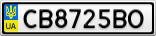 Номерной знак - CB8725BO