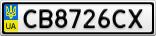 Номерной знак - CB8726CX