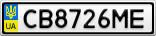 Номерной знак - CB8726ME