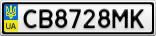 Номерной знак - CB8728MK