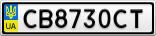 Номерной знак - CB8730CT