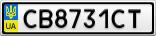 Номерной знак - CB8731CT