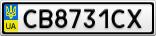 Номерной знак - CB8731CX
