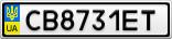 Номерной знак - CB8731ET