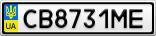 Номерной знак - CB8731ME