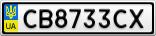 Номерной знак - CB8733CX