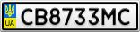 Номерной знак - CB8733MC