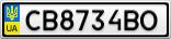 Номерной знак - CB8734BO
